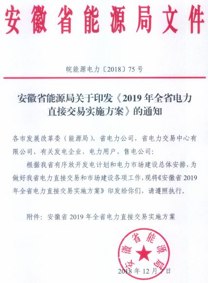 安徽省2019年电力直接交易规模为750亿千瓦时