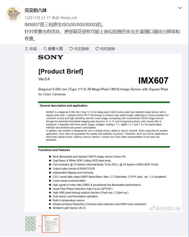 索尼3800万IMX607传感器曝光