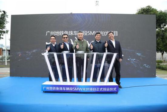 广州地铁鱼珠车辆段5MW光伏项目正式投运
