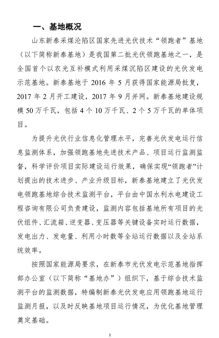 山东新泰光伏技术领跑者基地运行监测月报(8-10月)