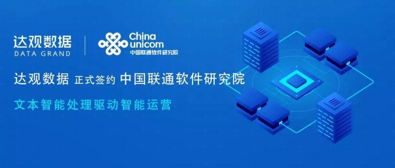 达观数据签约中国联通软件研究院,文本智能处理驱动智慧运营