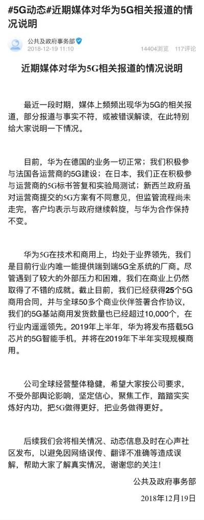 华为:《近期媒体对华为5G相关报道的情况说明》