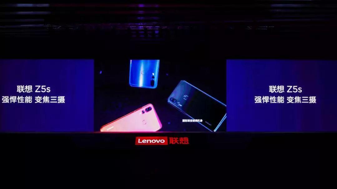 联想:连发三机 联想S5ProGT版、联想Z5s、联想Z5 Pro骁龙855版