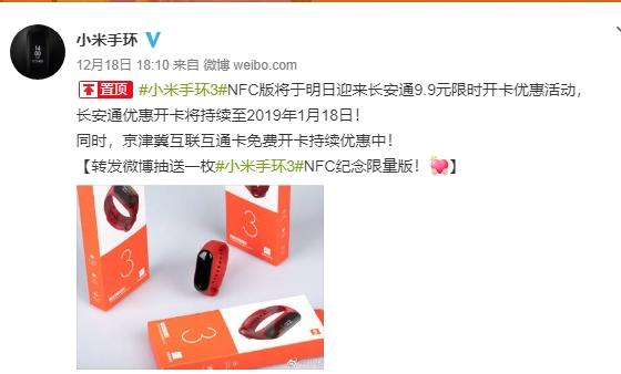 """小米手环3 NFC版新福利:9块9""""包邮""""长安通"""