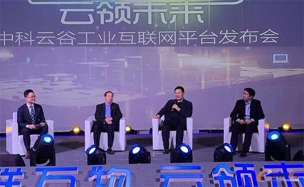 中科云谷发布工业互联网平台 领跑智能制造新未来