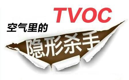TVOC、VOC、VOCS气体检测仪如何选择TVOC传感器?