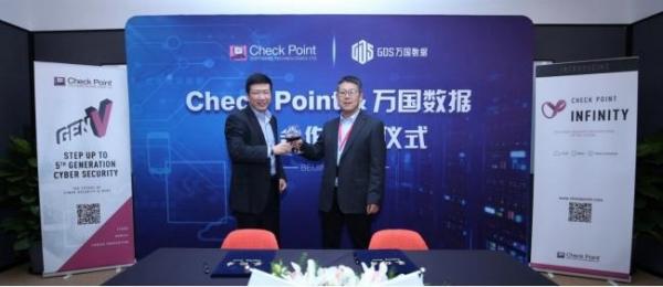 强强携手交付安全混合云架构 万国数据与Check Point中国签署战略合作协议