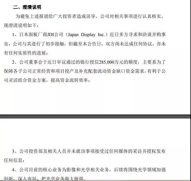 欧菲科技银行授信28.5亿元 拟向南昌欧菲生物识别增资2亿元