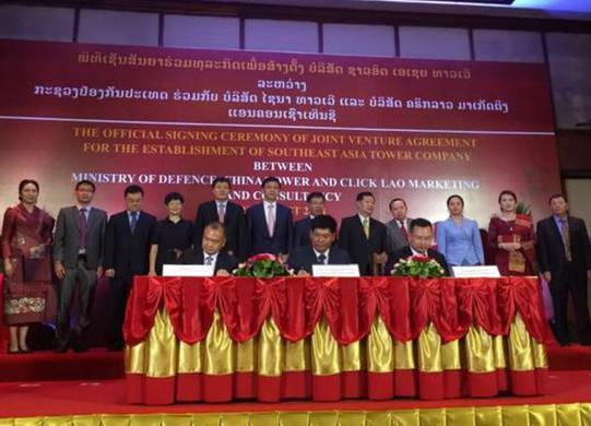 东南亚铁塔正式挂牌运营:中国铁塔持股70%