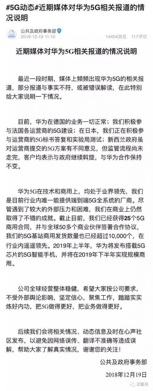 华为回应媒体关于华为5G相关与事实不符或误解报道