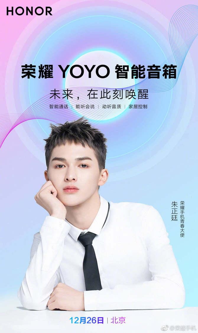荣耀YOYO智能音箱将于12月26日发布 支持智能通话和家居控制