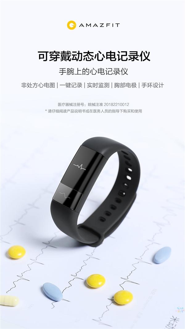 华米AMAZFIT可穿戴动态心电记录仪开启众筹:99元起