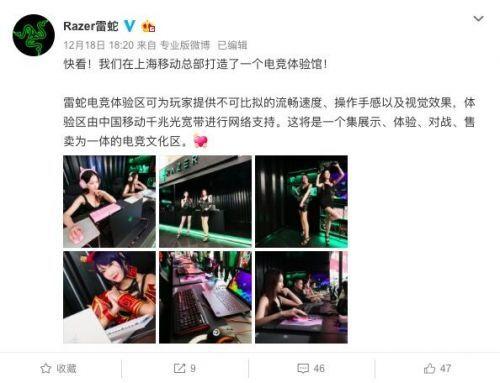 雷蛇与上海移动达成合作推出通信业务智能体验馆