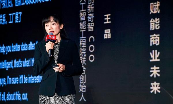 创新奇智COO王晶:人工智能赋能商业未来