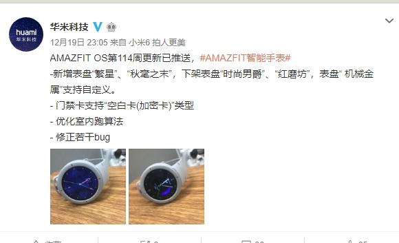 华米智能手表系统升级:可添加加密门禁卡