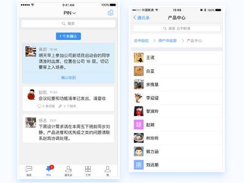 """融云CTO杨攀:以技术为先导 全面聚焦""""互联网通信云"""""""