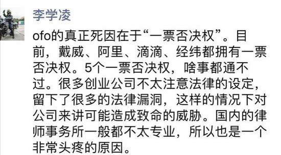马化腾评ofo溃败因一票否决权,漠视用户却无人提及