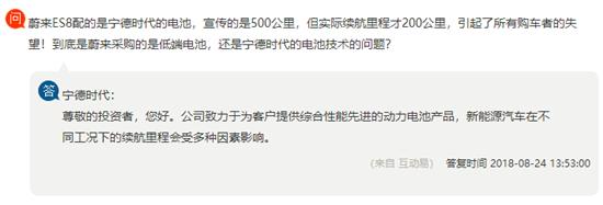 """或搭载宁德时代NCM811电池 """"中国版特斯拉""""ES6将震撼来袭"""