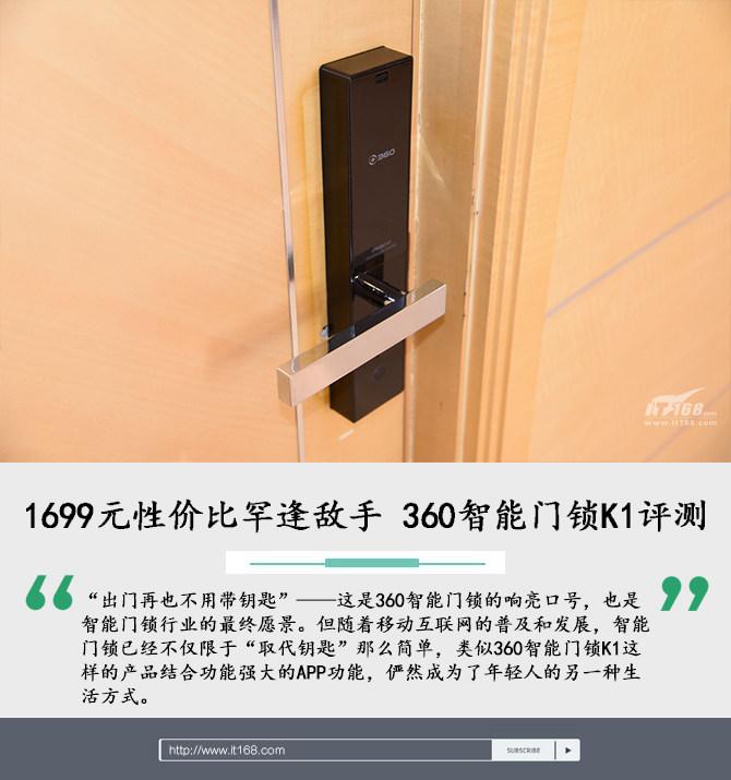 首发1699元性价比罕逢敌手 360智能门锁K1评测