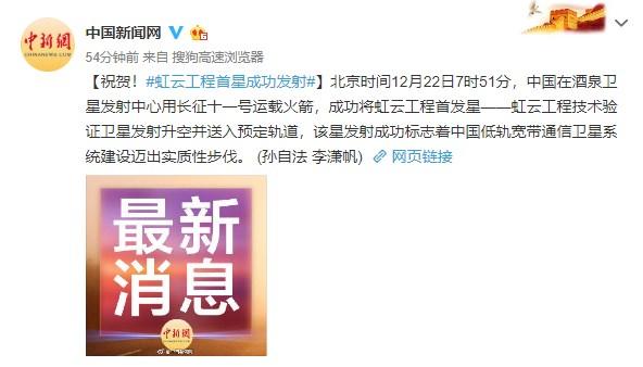 """中国成功发射""""虹云工程""""首颗卫星:一个全球覆盖的""""WiFi"""""""