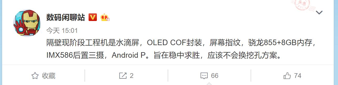 小米9详细配置大曝光!搭载骁龙旗舰芯片