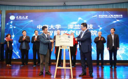 中南大学-深兰科技人工智能联合研究院揭牌