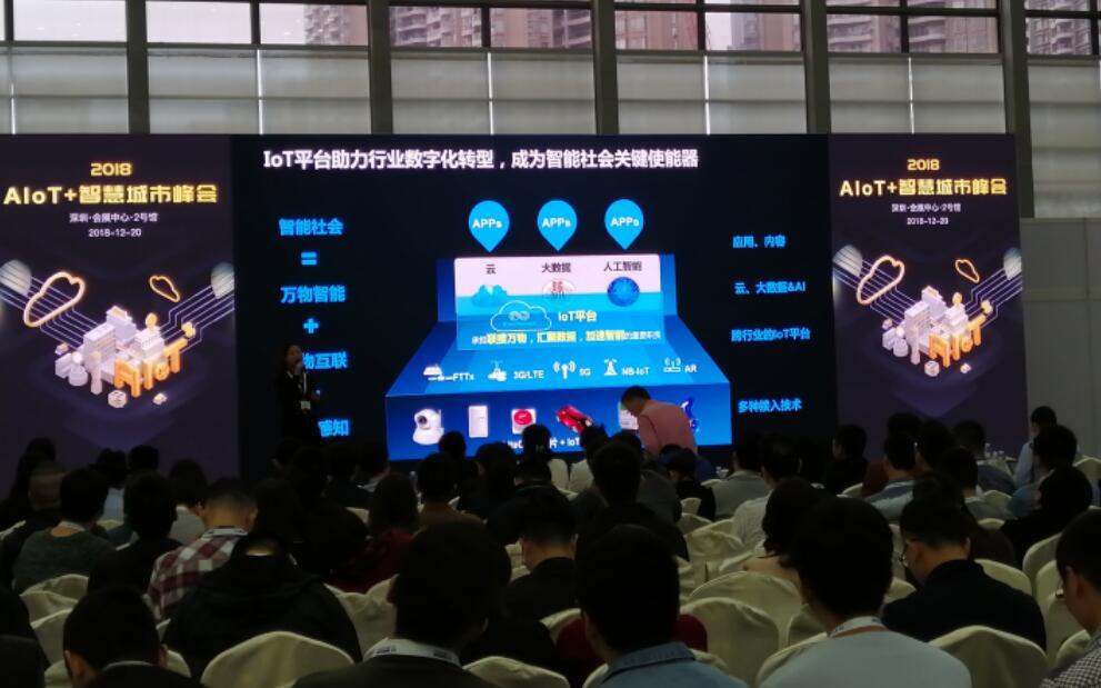 2018 AIoT+智慧城市峰会:架构、赋能及使能