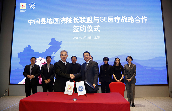 GE医疗中国携手县域医院院长联盟,共同助力基层医疗综合服务能力