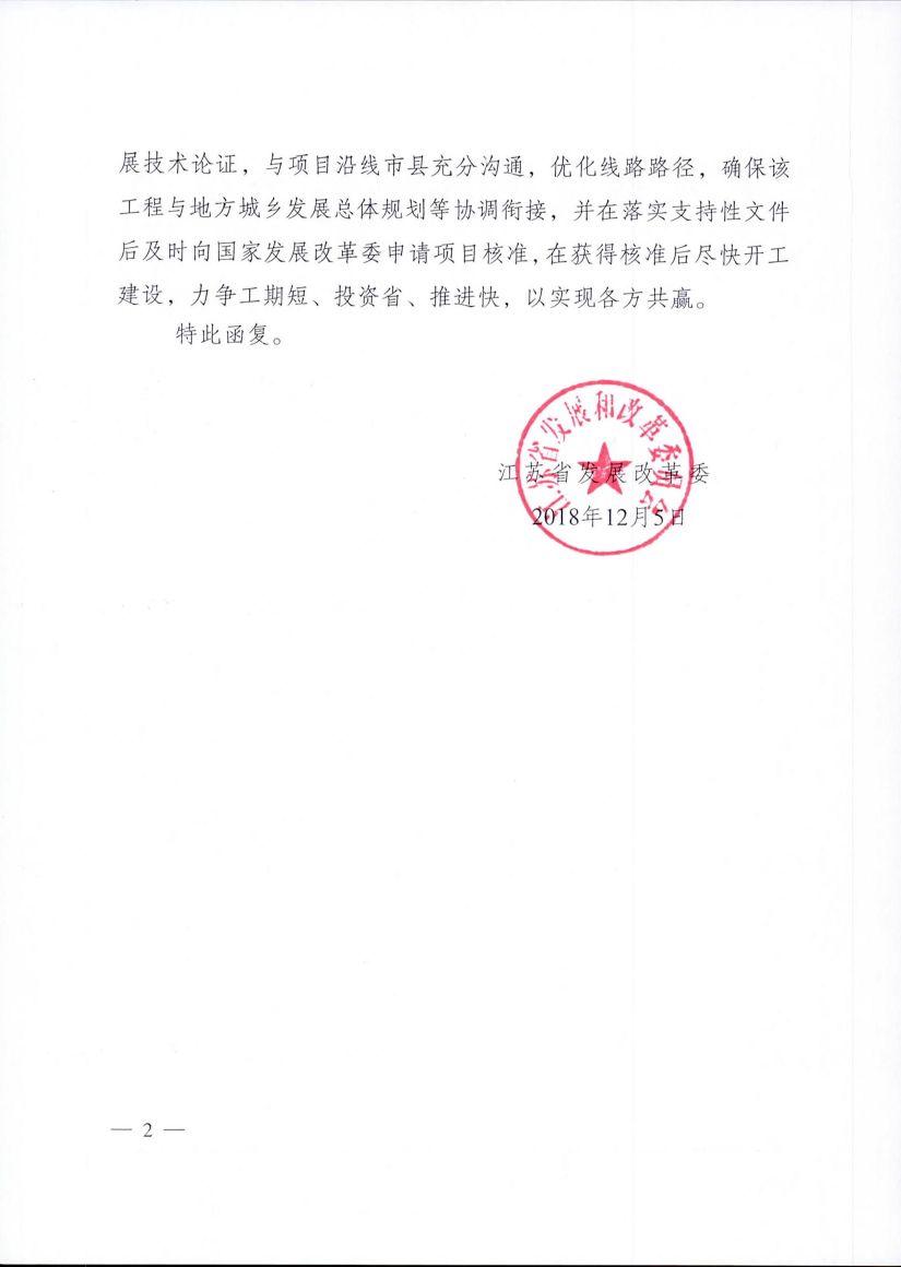 白鹤滩-江苏±800kV特高压直流输电工程建设获支持