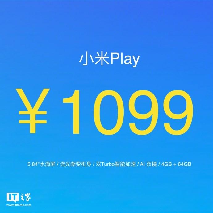 小米Play正式发布:内置流量+联发科P35处理器,售价1099元