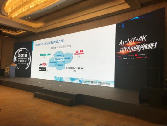 长虹激光电视C5U、C7UG通过首批激光电视4K超高清认证