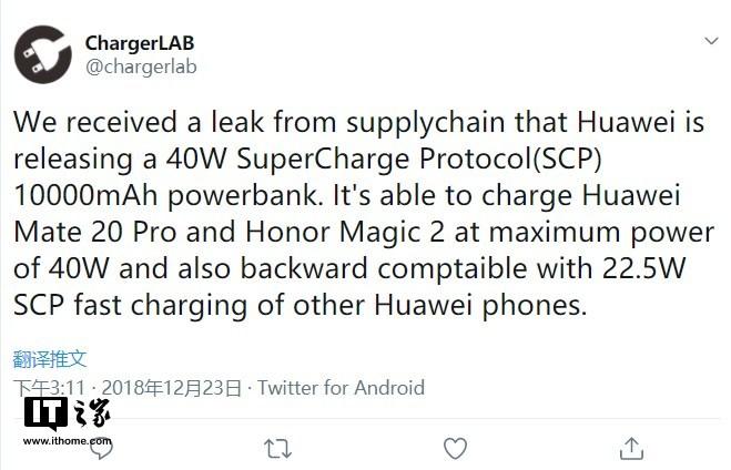 爆料称华为将推出新品移动电源:支持40W超级快充