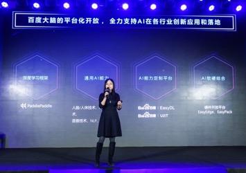 百度成立AI产业研究中心 联合IDC发布AI商用白皮书