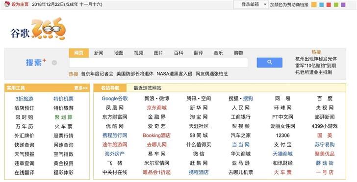 谁浇灭了Google 搜索入华的希望?
