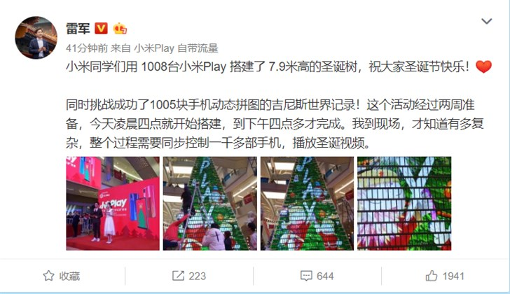 雷军:1005台小米Play成功挑战吉尼斯世界纪录