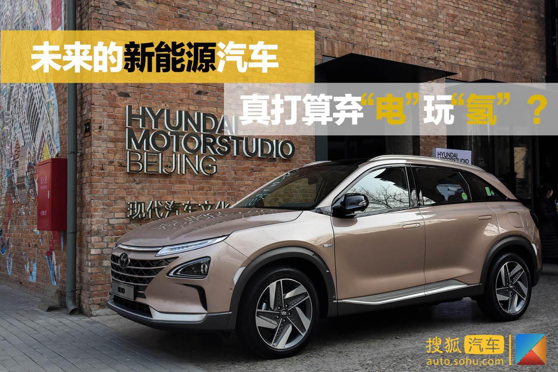 """未来的新能源汽车真打算弃""""电""""玩""""氢""""?"""
