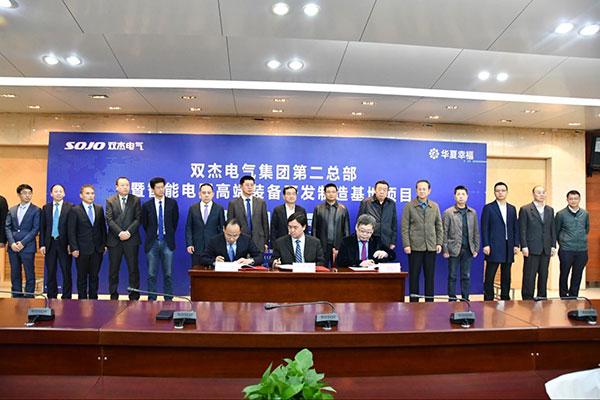 首个高端电气设备制造领军企业进驻长丰