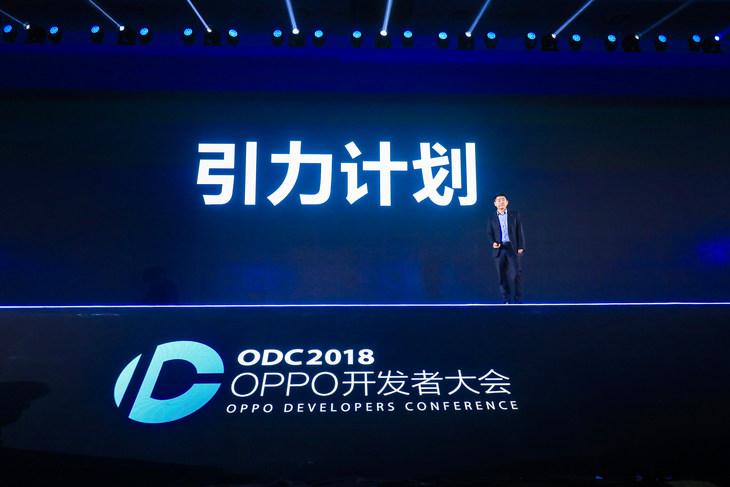 OPPO开发者大会举行 为开发者打造智能化服务生态
