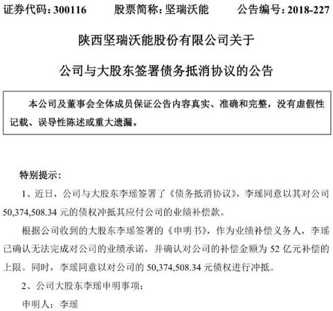 坚瑞沃能大股东李瑶或需补偿52亿元