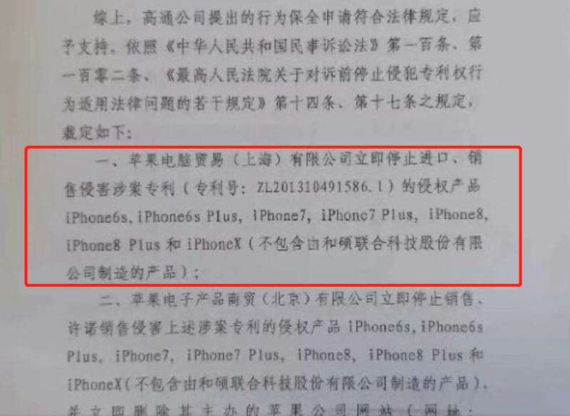 iPhone禁售风波回顾:苹果在中国面临最大危机