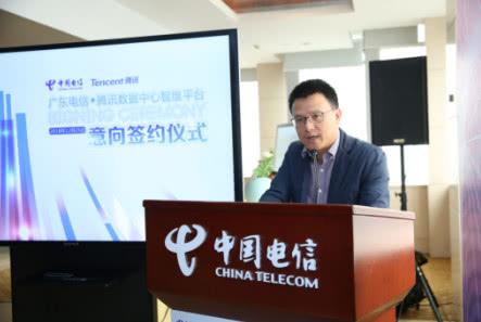 腾讯智维平台签约广东电信 共创数据中心智慧运营新未来