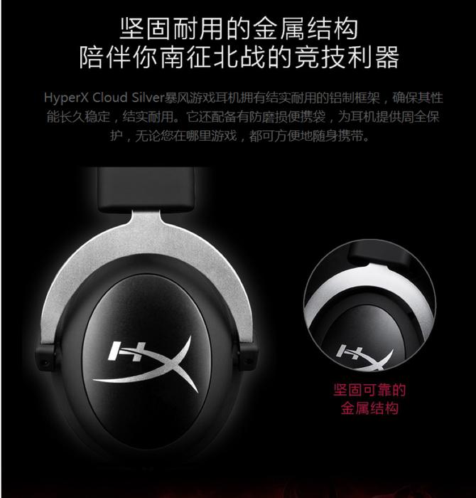 HyperX暴风 金属结构专业FPS耳机