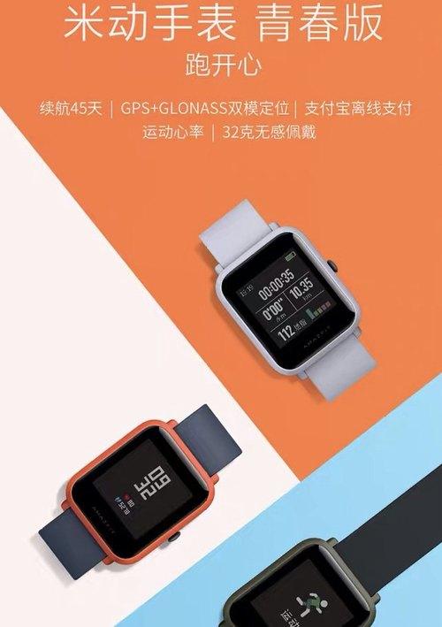 智能手表还在看Apple Watch?华米这款智能手表你值得拥有 售价359元!