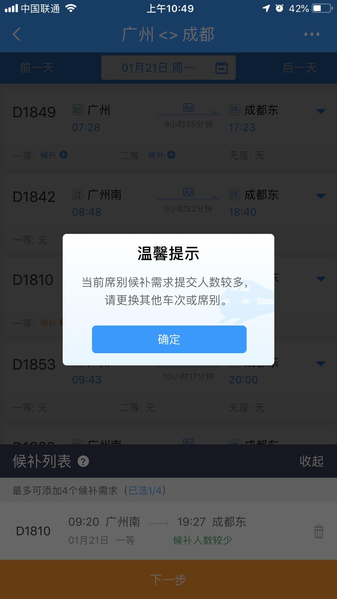 """12306候补购票今天上线了,首发""""抢票指南""""抢先体验"""