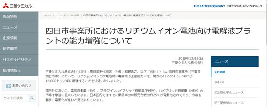 三菱化学计划在日本国内年增锂电池电解液产能5000吨