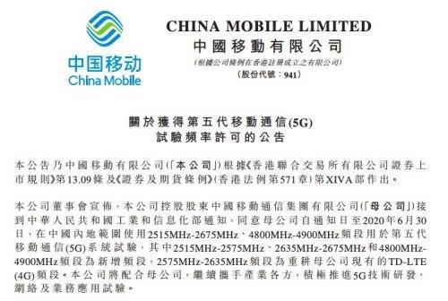 中国移动开通首个5G基站:四川率先尝鲜