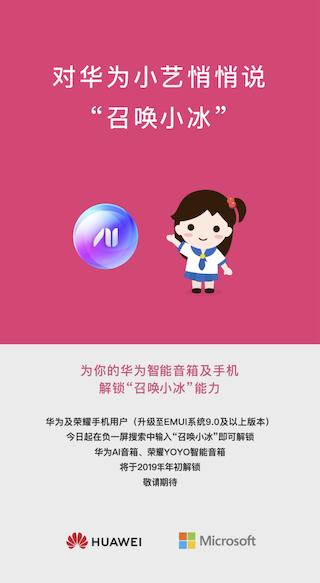 """华为智能音箱及手机解锁""""召唤小冰""""能力"""