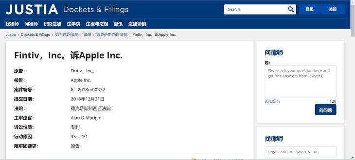 一波未平一波又起:又一家公司起诉苹果侵权