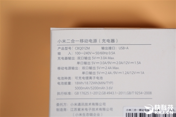 18W快充!99元小米二合一移动电源图赏