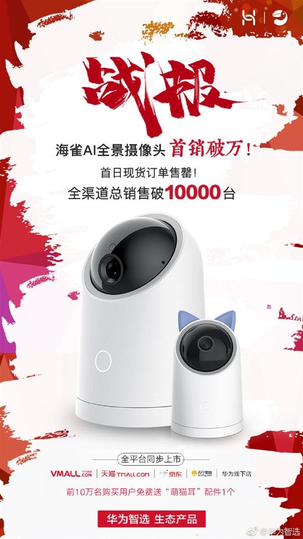 华为智选海雀AI全景摄像头首日便卖光 销量破万